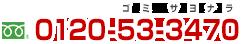 0120-53-3470
